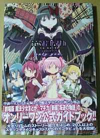 劇場版 魔法少女まどか☆マギカ 叛逆の物語 公式ガイドブック only you.