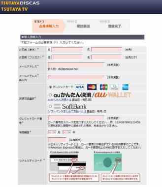 TSUTAYA支払情報入力