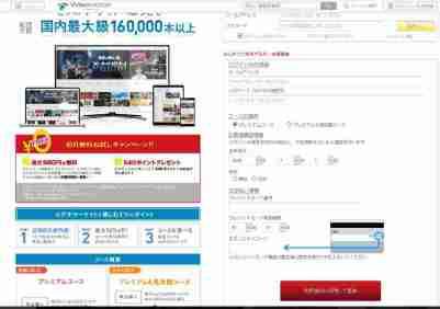 ビデオマーケットの登録 入力