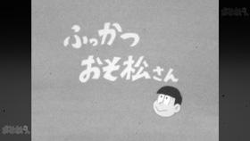 1話 白黒おそ松さん_R