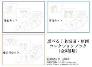 名場面コレクションブック_R