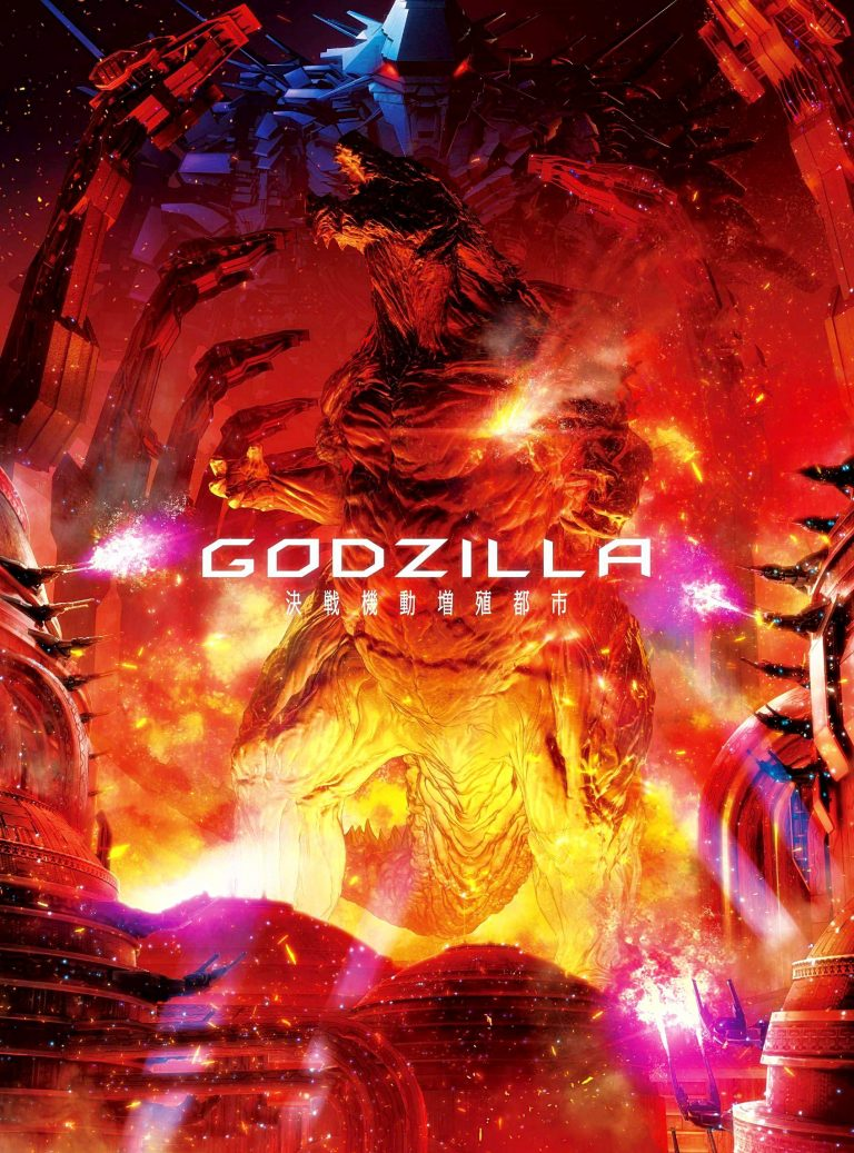 Godzilla-WP12-O-768x1037 Godzilla Movie 32 Review