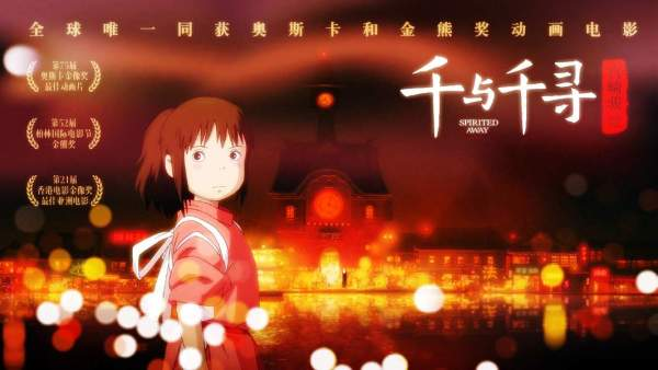 SpiritedAway-Header-Movie-600