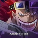 海賊王官方情報:除了黑鬍子,基德也是路飛最大的敵人?羅是友軍。