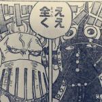 海賊王979話:索隆和路飛又要單刷,下周漫畫休刊