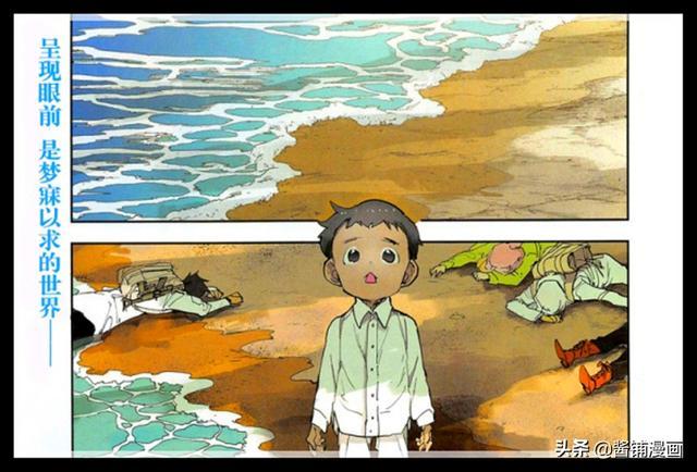 《約定的夢幻島》完結篇:諾曼和雷成功到達人類世界,艾瑪卻不見