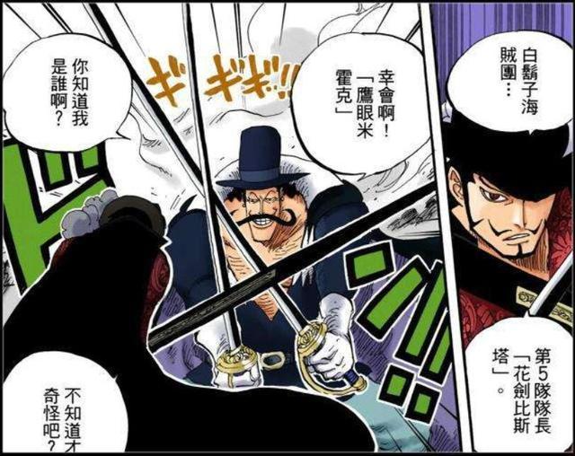 海賊王:尾田公布第二強劍士,鷹眼實力也被削弱了