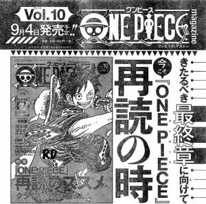 Read more about the article 海賊王官方情報:尾田公布「最終篇章】,五年完結,沒跑了