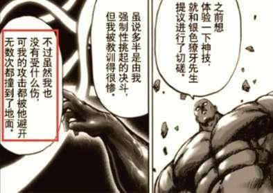 一拳超人:豪傑實力在獨角仙之上,黑光遇到他可能會自閉