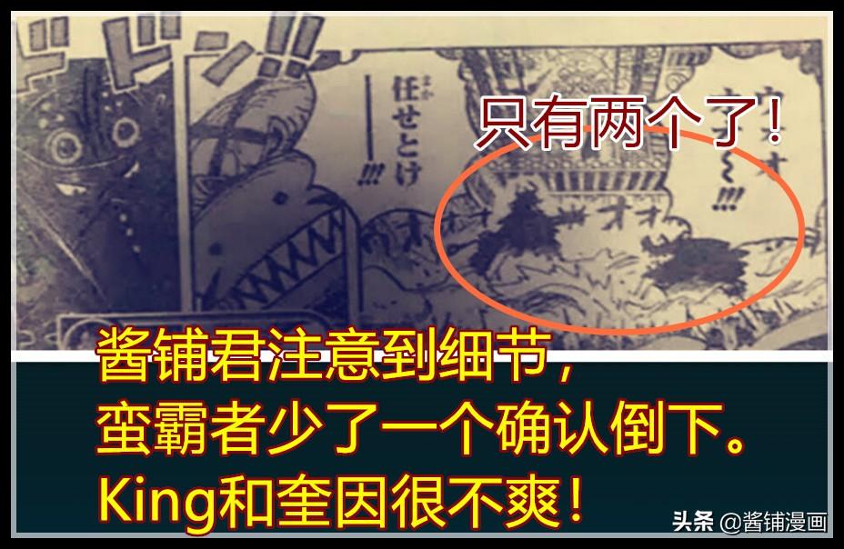海賊王989話:弗蘭奇秒殺蠻霸者,King的直屬飛行番隊出場