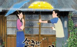 فيلم Sojunghan Nal-ui Kkum