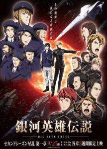 Ginga Eiyuu Densetsu: Die Neue These - Seiran 1
