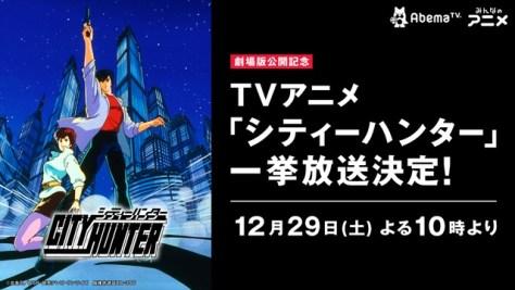 AbemaTV『シティーハンター』一挙放送(C)北条司/NSP・読売テレビ・サンライズ 版権許諾証 TA-30