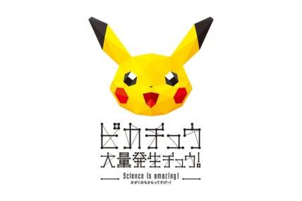 ピカチュウ大量発生チュウ!   「SCIENCE IS AMAZING かがくのちからってすげー!」-(C)2018 Pokémon. (C)1995-2018 Nintendo/Creatures Inc./GAME FREAK inc.