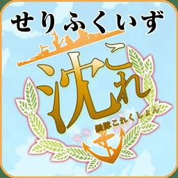 セリフクイズ 轟沈これ〜艦隊これくしょん版〜