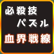パズルアプリ 必殺技パズル〜血界戦線版〜のアイコン