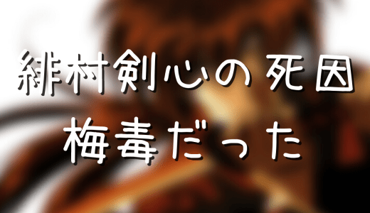 緋村剣心の死因は梅毒!薫も同じ病気で死亡していた衝撃の事実