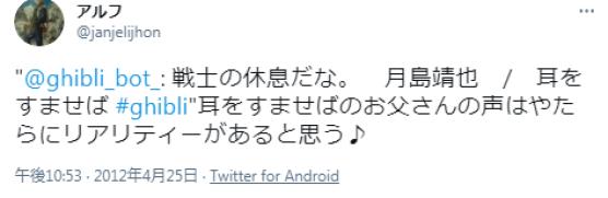 耳すまツイート4
