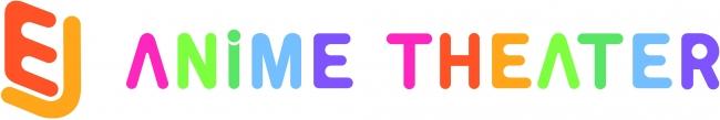 シアター×コラボカフェ/ギャラリー=アニメ専門劇場 「EJアニメシアター新宿」が2018年12月22日にグランドオープン!!
