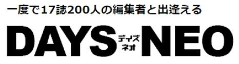 わずか7か月で連載デビュー14人!!マンガ投稿サイト「DAYS NEO」の激アツ成果報告!!