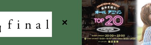 飯田里穂のオールアニソンTOP20 × final × e☆イヤホン × GetNaviのコラボ企画!〜「ポタフェス2018冬」で発表(12月15日(土),16日(日))〜