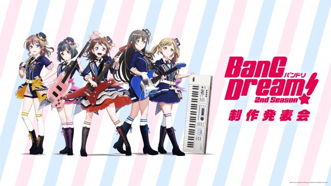 アニメ「BanG Dream! 2nd Season」制作発表会開催!新ビジュアルやプロジェクト新情報多数発表!