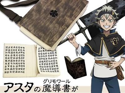 TVアニメ『ブラッククローバー』より、アスタの魔導書ウエストバッグ発売!「ジャンプフェスタ2019」での先行販売も決定!