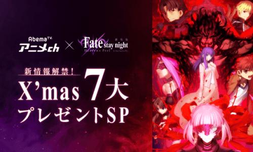 劇場版「Fate/stay night [HF]」大晦日にAbemaTVにて第一章オーディオコメンタリー版独占無料配信決定!12月15日(日)放送特番ゲストに川澄綾子さんが追加決定!