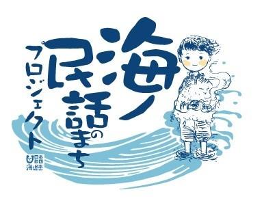 子供たちに語り継ぎたい「海の民話」をアニメーションで制作 「海ノ民話のまちプロジェクト」始動!