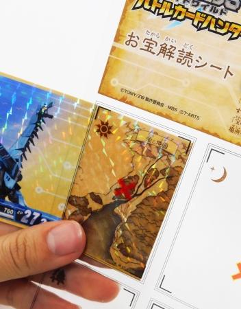 「宝の地図」カードで、隠された宝を探せ!