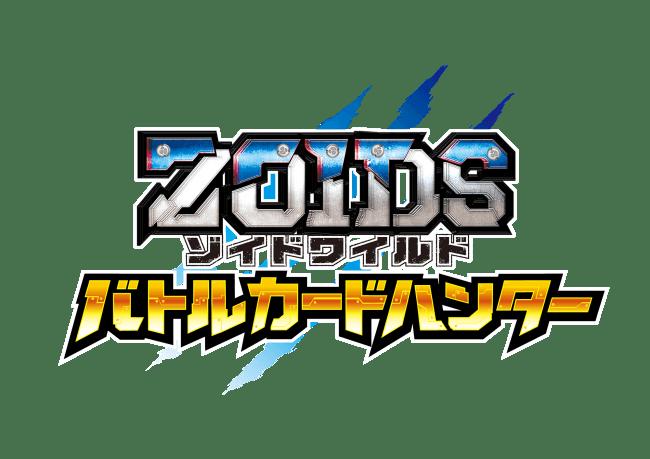 『ゾイドワイルド バトルカードハンター』 2019年1月24日(木)より順次稼動開始!