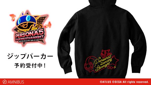 『PERSONA5 DANCING STAR NIGHT』のジップパーカーと箔プリントTシャツの受注を開始!!アニメ・漫画のオリジナルグッズを販売する「AMNIBUS」にて