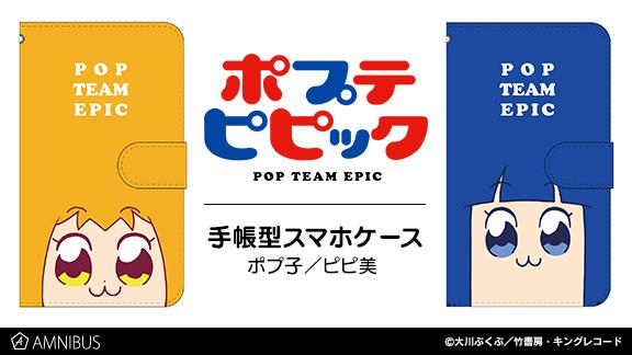 『ポプテピピック』の手帳型スマホケース(全2種)とクソ使いやすいネクタイ(ボブネミミッミ)の受注を開始!!アニメ・漫画のオリジナルグッズを販売する「AMNIBUS」にて