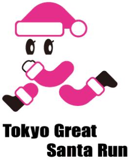 「Tokyo Great Santa Run 2018」協賛のお知らせ