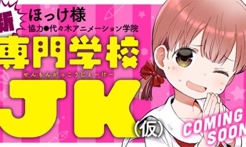"""夢を追う女子高生たちを描いた漫画『専門学校JK』、""""心をえぐられる""""エピソードがネットでバズり連載再開!"""
