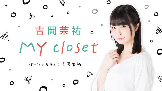 コラムから飛び出したまゆしぃをお届け!吉岡茉祐「MY closet」特番生放送決定!!