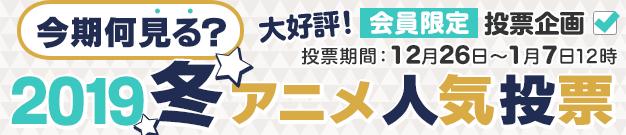 トップ3をマンガ原作が独占!『今期何見る?』 2019冬アニメ人気投票結果発表!!