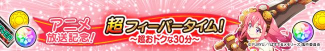 オタクガールズRPG『ぱすてるメモリーズ』TVアニメ『ぱすてるメモリーズ』を観る前にお得なイベントで盛り上がろう!アニメ放送記念!超フィーバータイム開催!