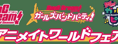 メディアミックスプロジェクト「BanG Dream!(バンドリ!)」が、アニメイト史上初となる全世界125店舗でフェアを開催!『BanG Dream! アニメイトワールドフェア』