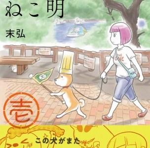 三国志×いぬ×ねこ!!人気連載『司馬いぬとねこ明』異例のスピード発売