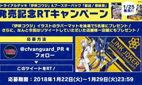 カードファイト!! ヴァンガード1月25日(金)の商品2種同時発売を記念してオリジナルプレイマットの当たるリツイートキャンペーンを実施中!