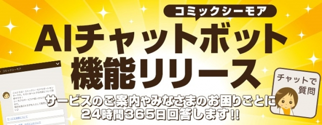 「コミックシーモア」にAI搭載チャットボット登場!