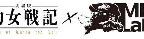 劇場版『幼女戦記』と老舗国産VAPEメーカーがコラボしたリキッド『ターニャのコーヒータイム』が映画公開日より発売!