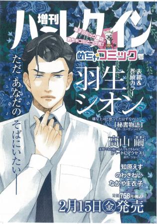 ハーレクイン創刊40周年記念!『増刊ハーレクインめちゃコミック号』発売