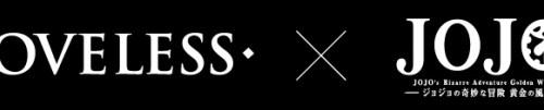 「ラブレス」×「ジョジョ」 コラボ商品 3/14(木)発売。2/15(金)よりオンラインストアなどで先行予約開始!
