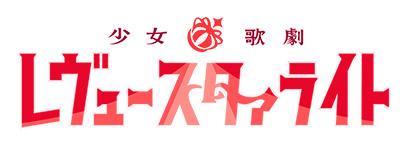『少女☆歌劇 レヴュースタァライト -The LIVE-#2 Transition』Blu-ray発売を記念して、ゲーマーズで2/26〜フェアが開催決定!