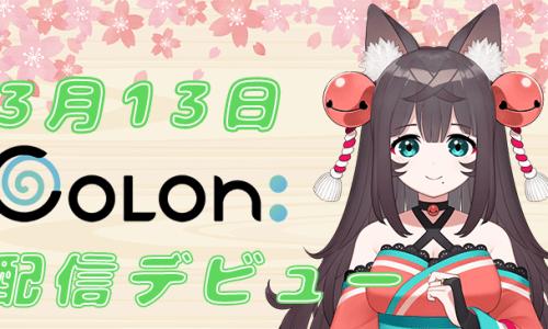 ネ申Vtuber「姫ノえにし」が3月13日21:00にColon:にてデビュー!