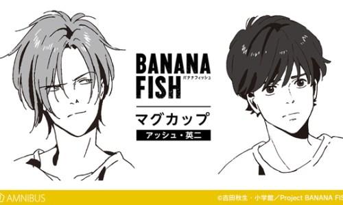 『BANANA FISH』のマグカップの受注を開始!!アニメ・漫画のオリジナルグッズを販売する「AMNIBUS」にて