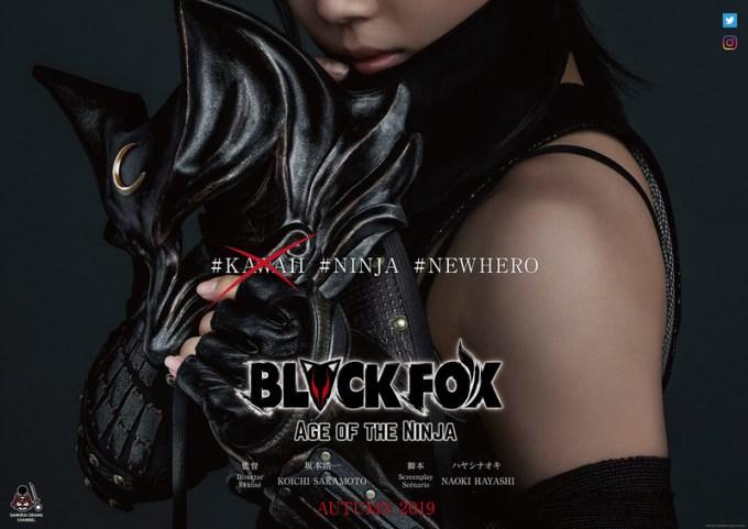 (C)PROJECT BLACKFOX Age of the Ninja