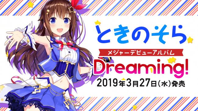 「ときのそら」メジャーデビューアルバム「Dreaming!」が、iTunes Music Storeアルバムアニメランキング1位&総合ランキング7位にラインクイン!!